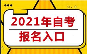 2021年10月江西自考报名入口及报名流程