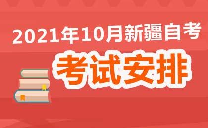 2021年10月新疆自考课程考试安排表