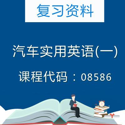 08586汽车实用英语(一)复习资料