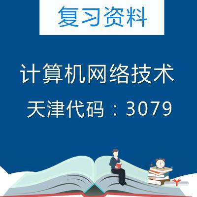 3079计算机网络技术复习资料