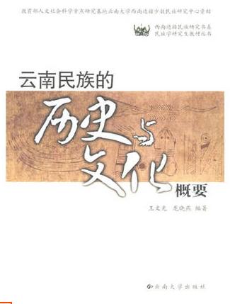 07084云南历史