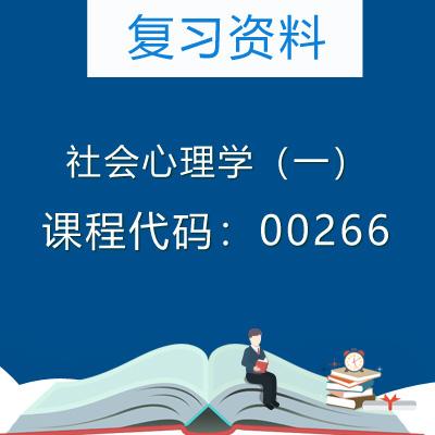 00266社会心理学(一)复习资料