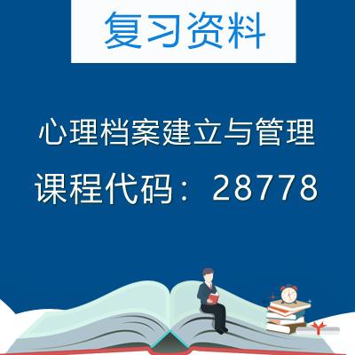 28778心理档案建立与管理复习资料