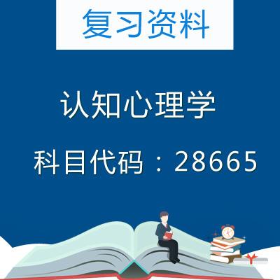 28665认知心理学复习资料