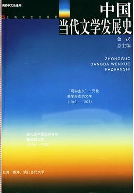 中国当代文学专题研究