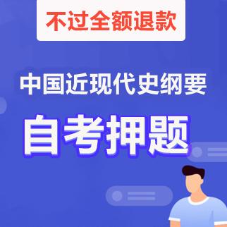 03708中国近现代史纲要考前押题