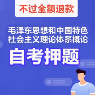 12656毛泽东思想和中国特色社会主义理论体系概论考前押题