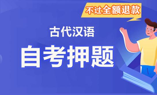 00536古代汉语考前押题