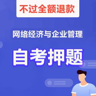 00910网络经济与企业管理考前押题