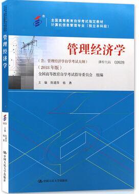 0506 管理经济学