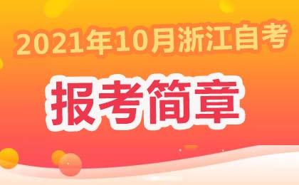 2021年10月浙江自考报考简章