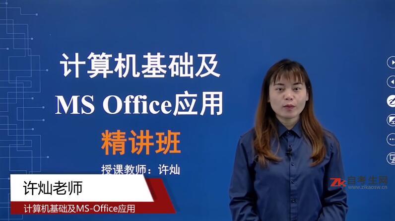 全国计算机等级(一级)(MS-Office应用)