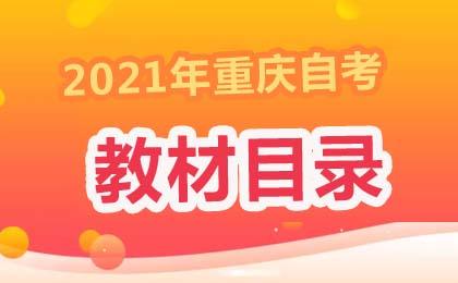2021年重庆自考教材目录