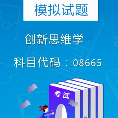 08665创新思维学模拟试题