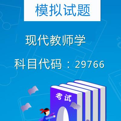 29766现代教师学模拟试题
