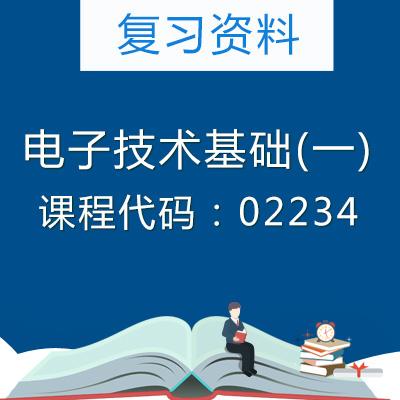 02234电子技术基础(一)复习资料