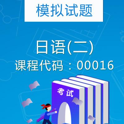 00016日语(二)模拟试题