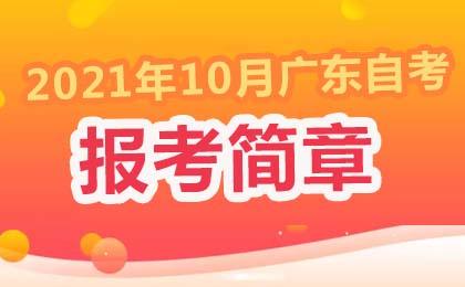 2021年10月广东自考报考简章