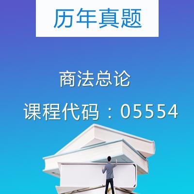 05554商法总论历年真题