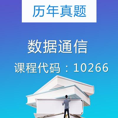 10266数据通信历年真题