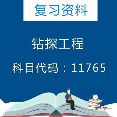 11765钻探工程复习资料