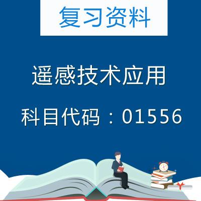 01556遥感技术应用复习资料