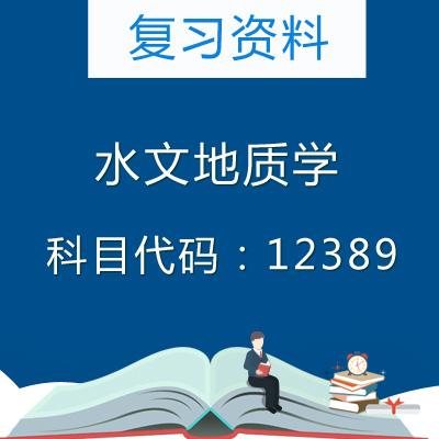 12389水文地质学复习资料