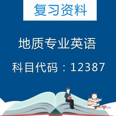 12387地质专业英语复习资料