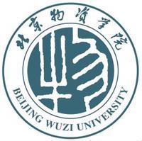 北京物资学院自考