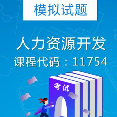11754人力资源开发模拟试题