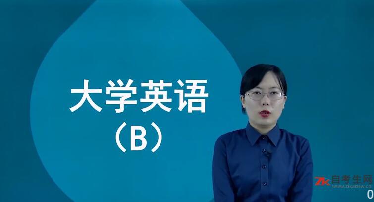 大学英语(B)(网教)