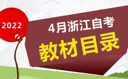 2022年4月浙江自考考试教材目录