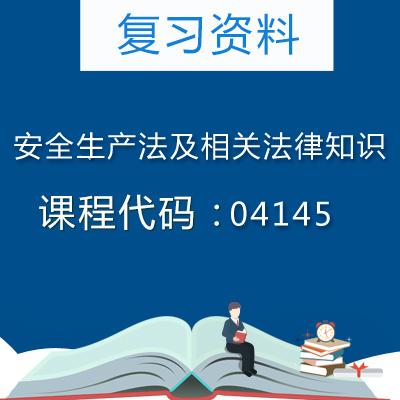 04145安全生产法及相关法律知识复习资料
