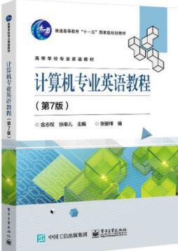 07757计算机专业英语(一)