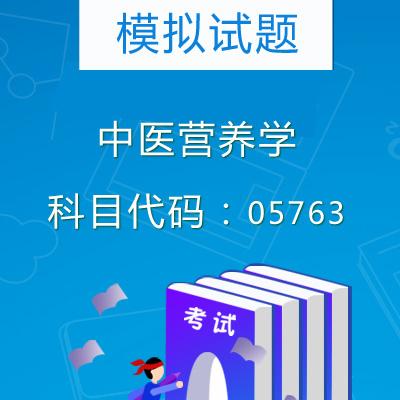 05763中医营养学模拟试题