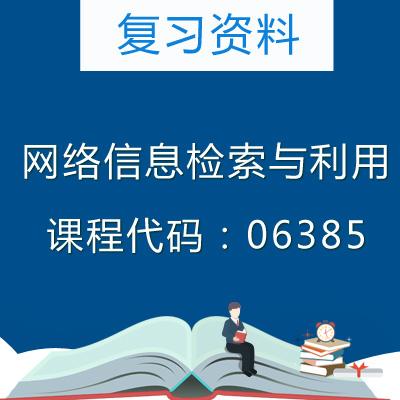 06385网络信息检索与利用复习资料