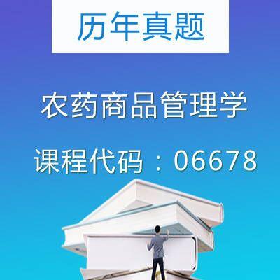 06678农药商品管理学历年真题