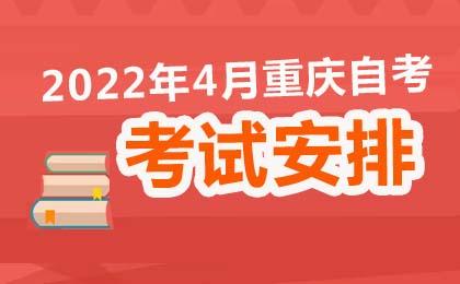 2022年4月重庆自考考试安排及时间汇总
