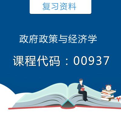 00937政府政策与经济学复习资料